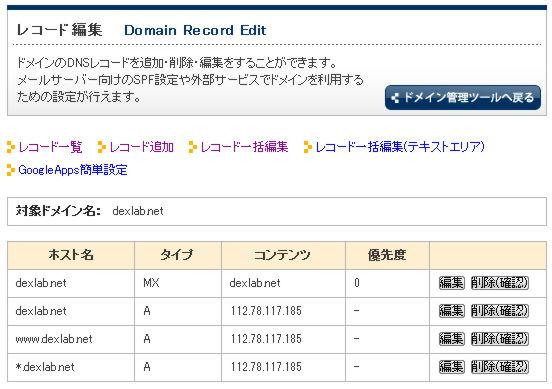 start-domain-dns1.jpg