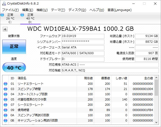 diskinfo.wdc-wd10ealx.png