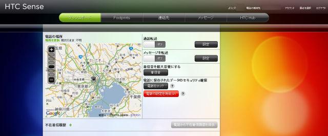 htcsense_dashboard.jpg