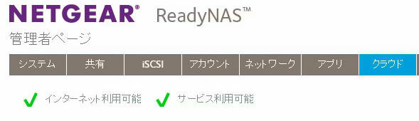 readynas-6.5.0-cloud.jpg