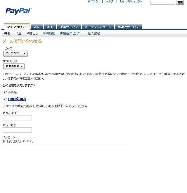 paypal_change_name.jpg