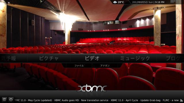 xbmc-10.1-top.jpg