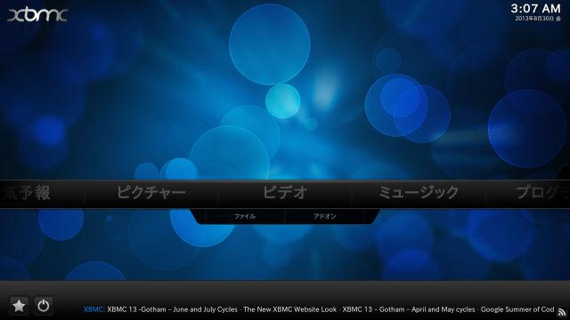 xbmc-12.2-top.jpg